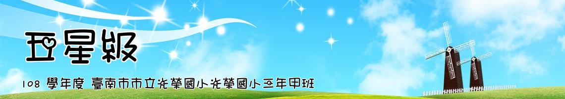 108 學年度 臺南市市立光榮國小光榮國小三年甲班