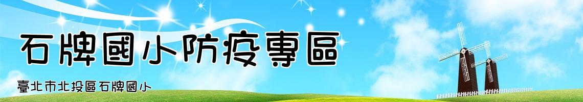 臺北市北投區石牌國小