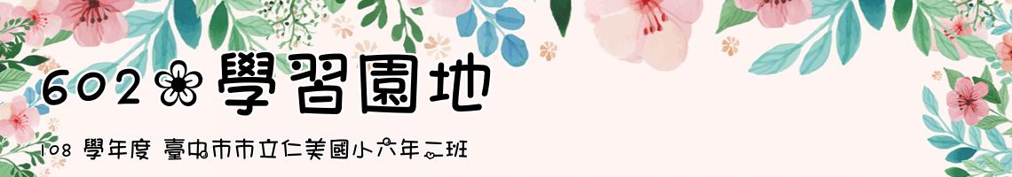 Web Title:108 學年度 臺中市市立仁美國小六年二班