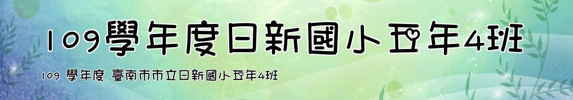 Web Title:109 學年度 臺南市市立日新國小五年4班