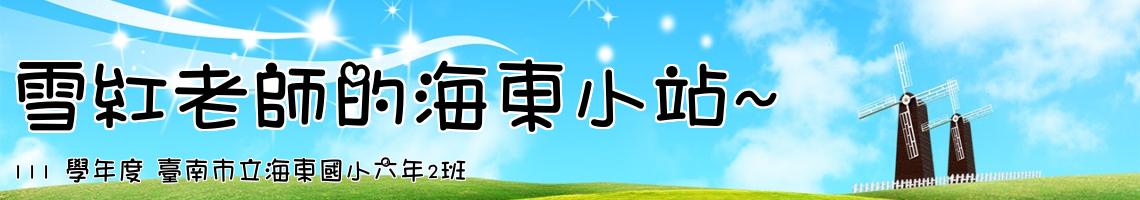 Web Title:110 學年度 臺南市立海東國小五年2班