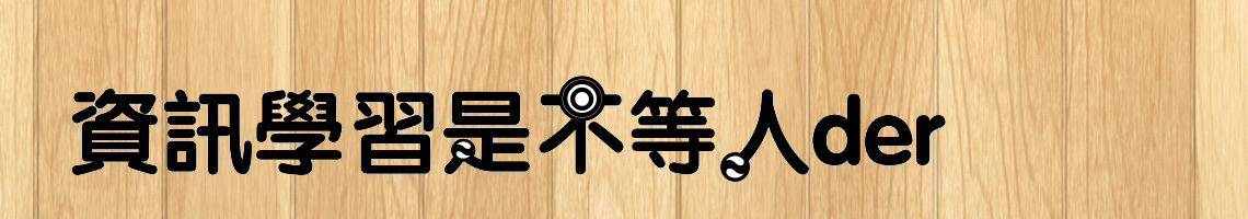 Web Title:109 學年度 臺中市大勇國小301