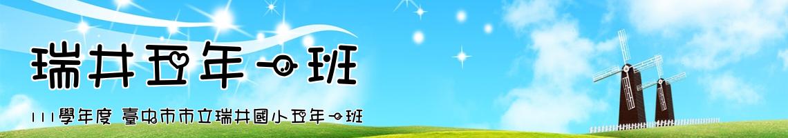 Web Title:110 學年度 臺中市市立瑞井國小六年一班