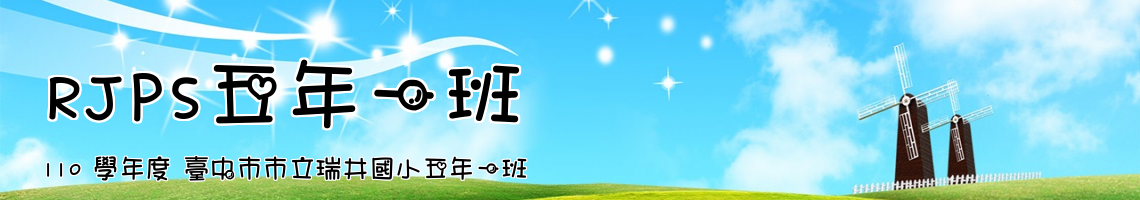 Web Title:110 學年度 臺中市市立瑞井國小五年一班