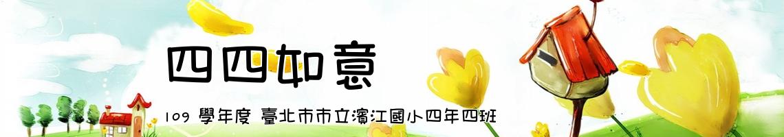 Web Title:109 學年度 臺北市市立濱江國小四年四班