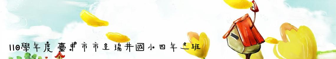 Web Title:109 學年度 臺中市市立瑞井國小三年二班