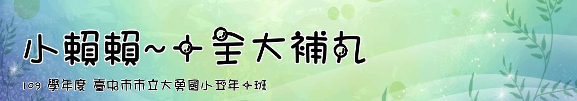 Web Title:109 學年度 臺中市市立大勇國小五年十班