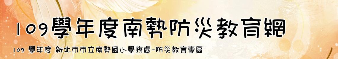 Web Title:109 學年度 新北市市立南勢國小學務處-防災教育專區