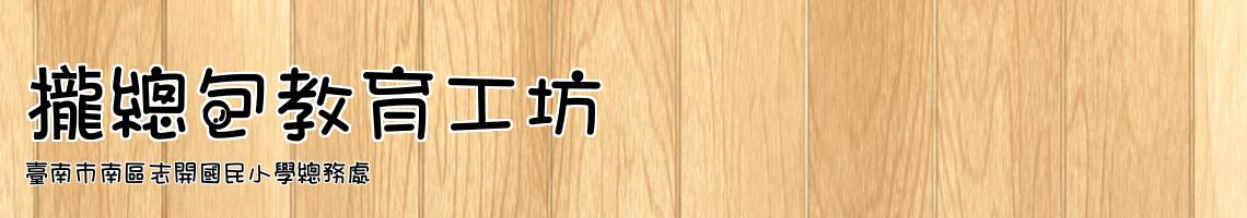 臺南市南區志開國民小學總務處
