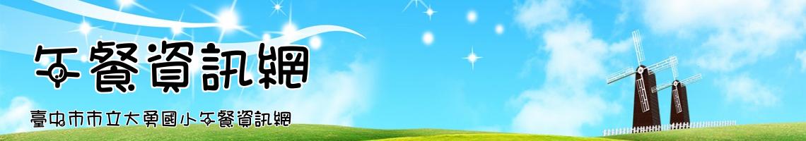 Web Title:109 學年度 臺中市市立大勇國小午餐資訊網