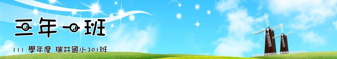 Web Title:110 學年度 臺中市市立瑞井國小四年一班