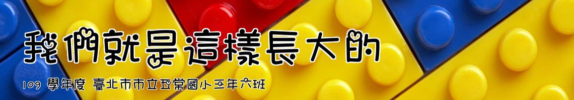 109 學年度 臺北市市立五常國小三年六班
