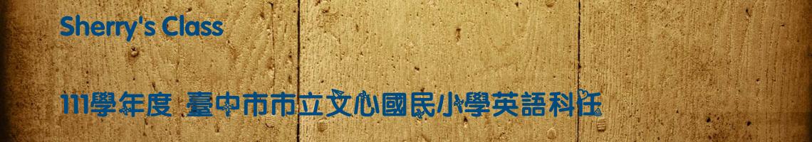 109 學年度 臺中市市立文心國小英語科任