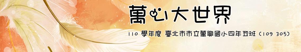 109 學年度 臺北市市立萬興國小三年5班 班級網頁