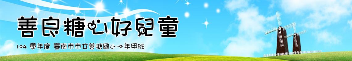 104 學年度 臺南市市立善糖國小一年甲班