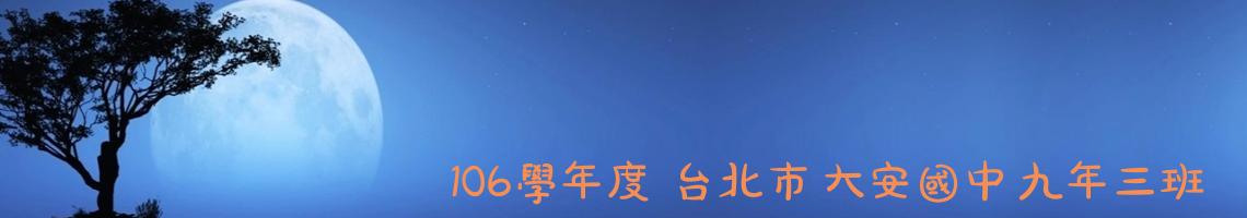 104 學年度 104 學年度 臺北市市立大安國中七年三班