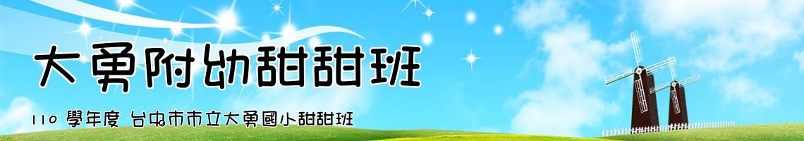 Web Title:110 學年度 台中市市立大勇國小甜甜班