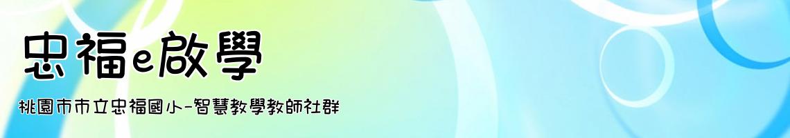 桃園市市立忠福國小-智慧教學教師社群